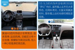 A3奥迪A3三厢对比DS 5LS