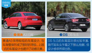 奥迪A3奥迪A3三厢对比DS 5LS图片