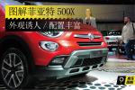 菲亚特500X2014巴黎车展菲亚特500x图片