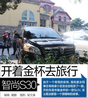 智尚S30智尚s30青岛游记图片