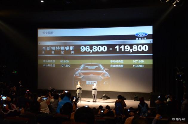 福特福睿斯正式上市 售9.68万-11.98万元