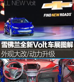 沃蓝达(进口)沃蓝达Volt车展图解图片