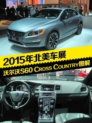 沃尔沃S602015北美车展S60 Cross Country图解图片