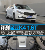 起亚K42014款 1.6L T-GDI PRM 自动图片