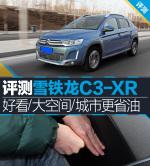 C3-XR 1.6L评测