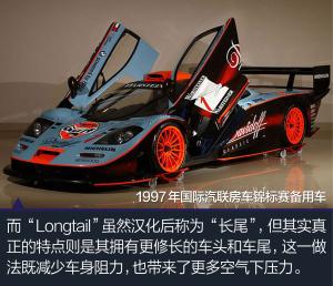 迈凯伦675LT迈凯轮675LT 图解图片