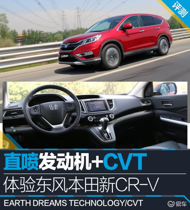 东风本田新款CR-V试驾体验 动力完成晋级