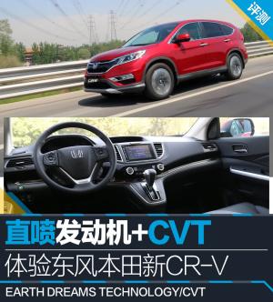 CR-V东风本田新款CR-V试驾体验 动力完成晋级