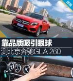 北京奔驰GLA 260图解