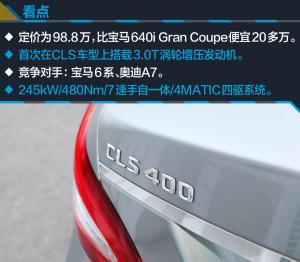 奔驰CLS级(进口)CLS 400 4MATIC图解图片