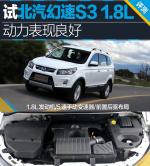 北汽幻速S3北汽幻速S3 1.8L尊贵型-图解图片