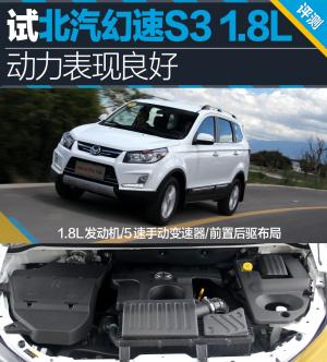 幻速S3北汽幻速S3 1.8L尊贵型-图解图片