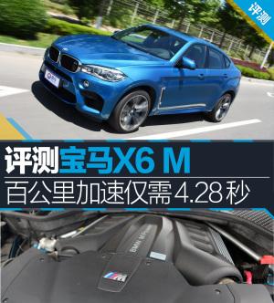 宝马X6 M(进口)X6 M图解图片