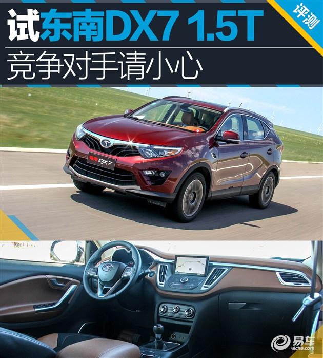 试驾体验东南DX7 1.5T 综合竞争力强