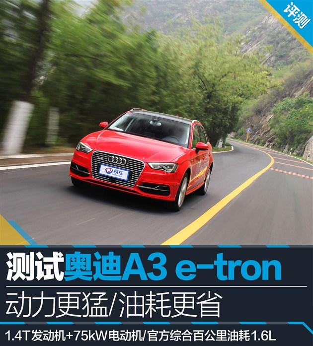 奥迪A3 e-tron试驾评测视频-新车评谭劲棠