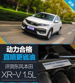 本田XR-V图解