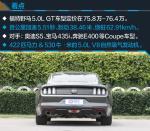 福特Mustang开头2图片