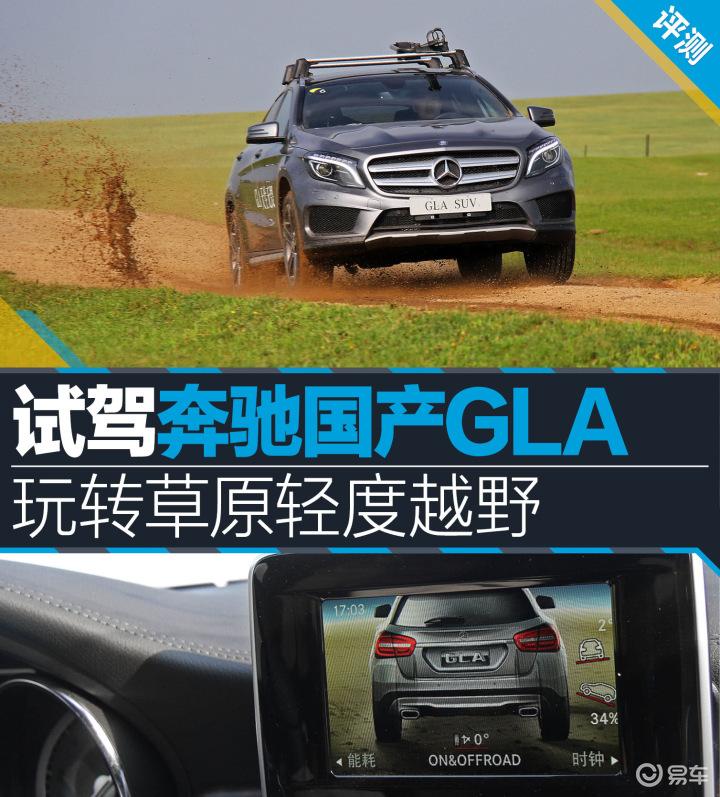 奔驰GLA级GLA草原行(571692);