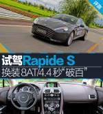 阿斯顿马丁Rapide2015款Rapide S图片