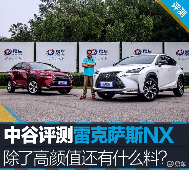 雷克萨斯NX中谷评NX