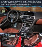 宝马6系(进口)640i敞篷轿跑车图片