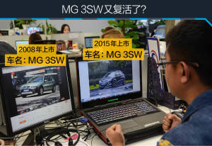 名爵3SWMG 3SW图解图片