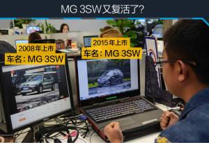 MG 3SWMG 3SW图解图片