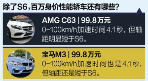 奥迪S6实拍2016款奥迪S6 4.4秒破百的强悍A6图片