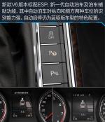 新帕萨特3.0L V6 DSG