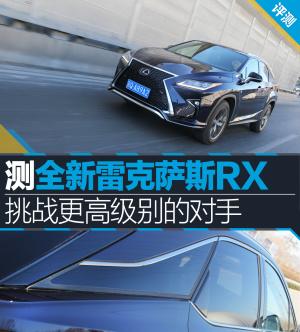 雷克萨斯RXRX200t S SPORT 图解图片