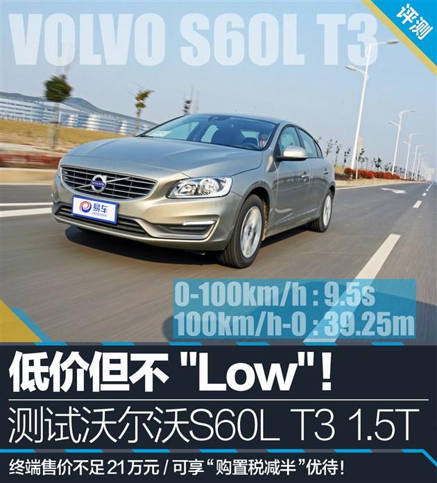 低价但不Low!测试沃尔沃S60LT31.5T