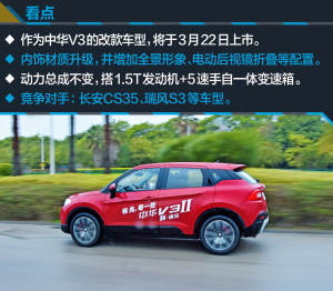 中华V3试驾中华V3Ⅱ代 实力均衡的标杆候选者图片