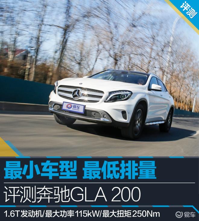 奔驰GLA 200时尚型