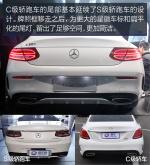 奔驰C级(进口)C Coupe实拍图片