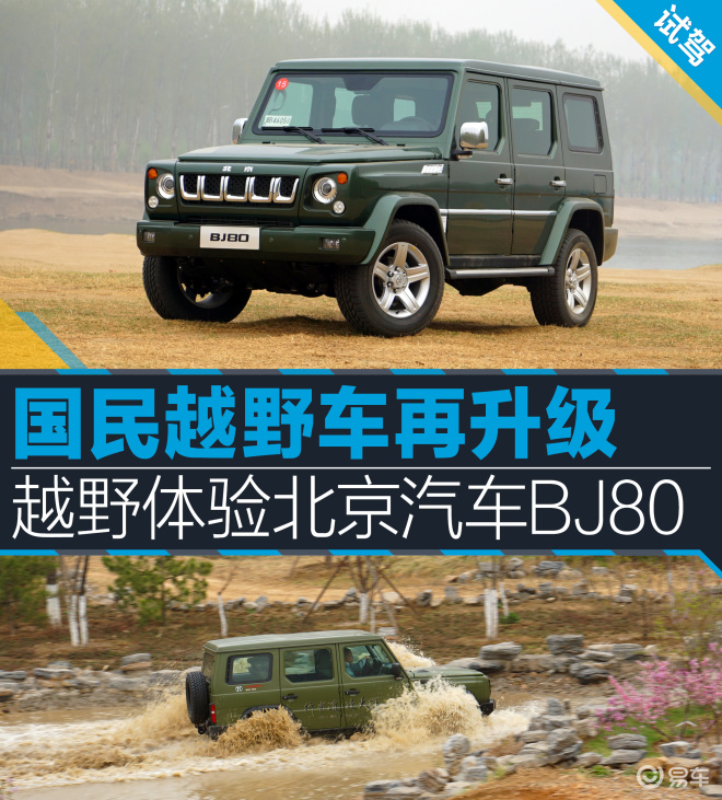 越野体验BJ80