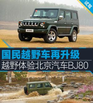 北京80越野体验BJ80图片