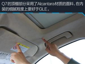 Q7豪华操控两不误 奥迪Q7对比奔驰GLE
