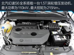 北汽幻速S6试驾北汽幻速S6自动挡图片