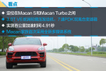 保时捷MacanMacan GTS评测图片