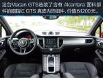 Macan GTS评测
