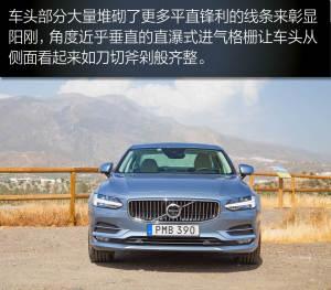 【沃尔沃S90(进口)图片-沃尔沃S90(进口)汽车图片沃尔沃S90(高清图片