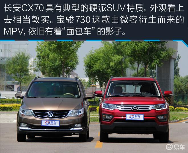 长安欧尚CX70长安CX70对比宝骏730