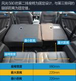比亚迪S7自主SUV空间图片