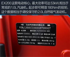 EX系列北汽新能源EX200试驾图片