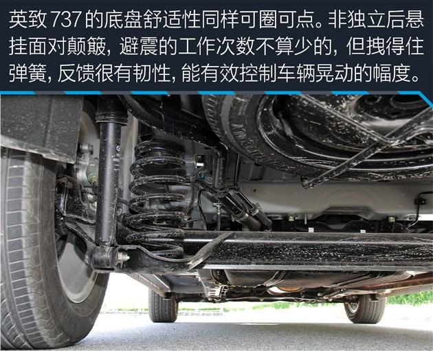 【图文】8万元7座自动挡的英致737