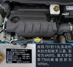 英致737英致737 CVT版评测图片
