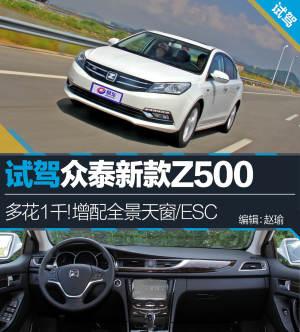 众泰Z500众泰Z500 1.5T CVT尊贵型图片