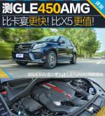 奔驰GLE级(进口)比卡宴更快!比X5更值!测奔驰GLE 450 AMG图片