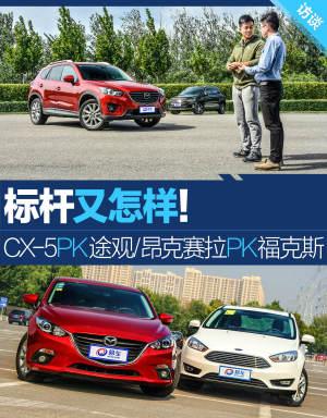 昂克赛拉三厢标杆大挑战!CX-5PK途观&昂克赛拉PK福克斯图片
