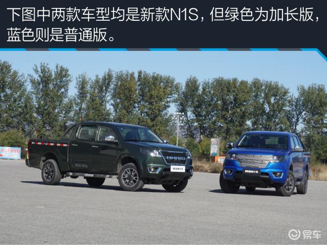 黄海N1S试驾新款N1S图解